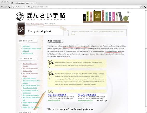 http://www.bonsai-techo.jp/